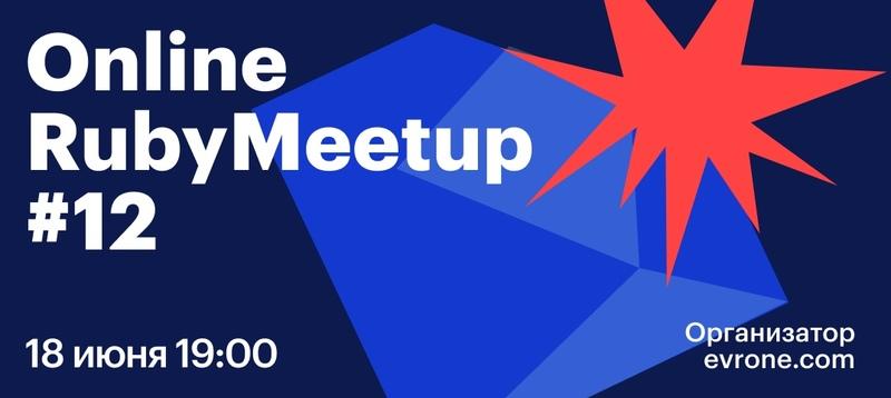 Online Ruby Meetup №12
