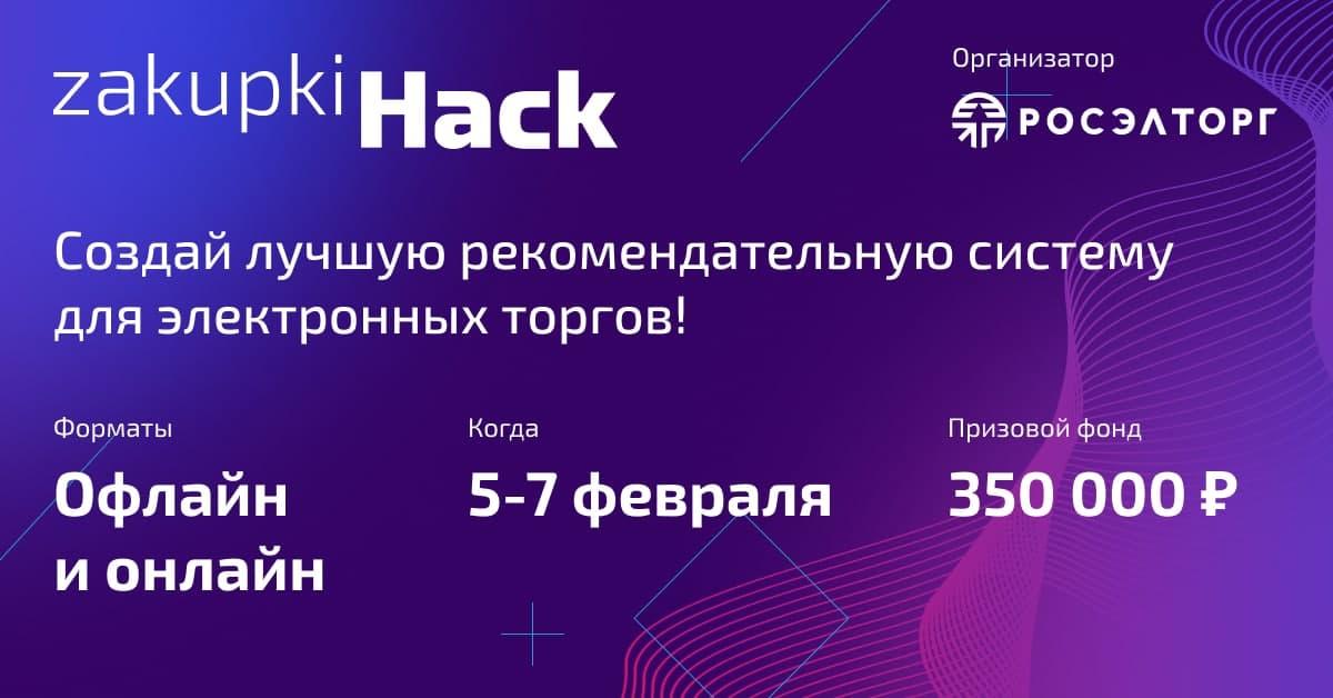 Хакатон «Zakupki.Hack»