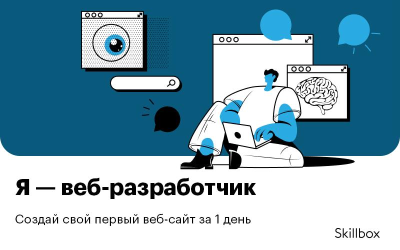 """Бесплатный онлайн-интенсив """"Я — веб-разработчик: создаём свой первый веб-сайт за один день"""""""