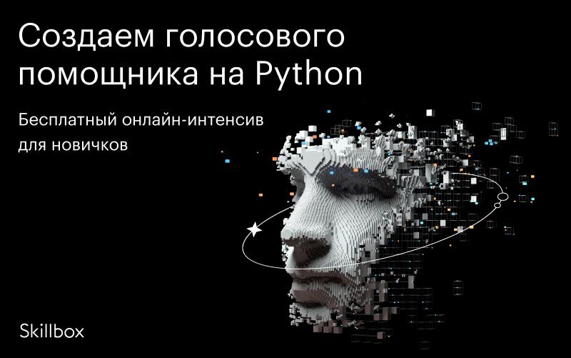 """Бесплатный онлайн-интенсив """"Ваш первый код на Python — пишем голосового помощника с нуля"""""""