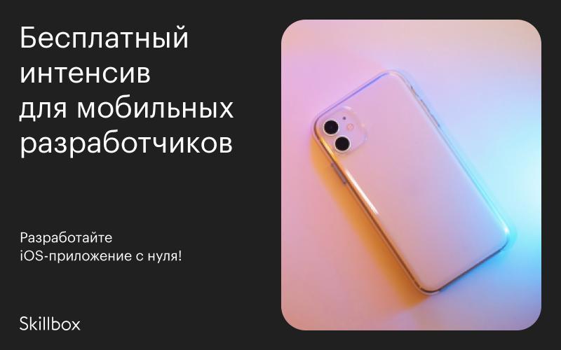 """Бесплатный онлайн-интенсив """"Первое iOS-приложение за 3 дня"""""""