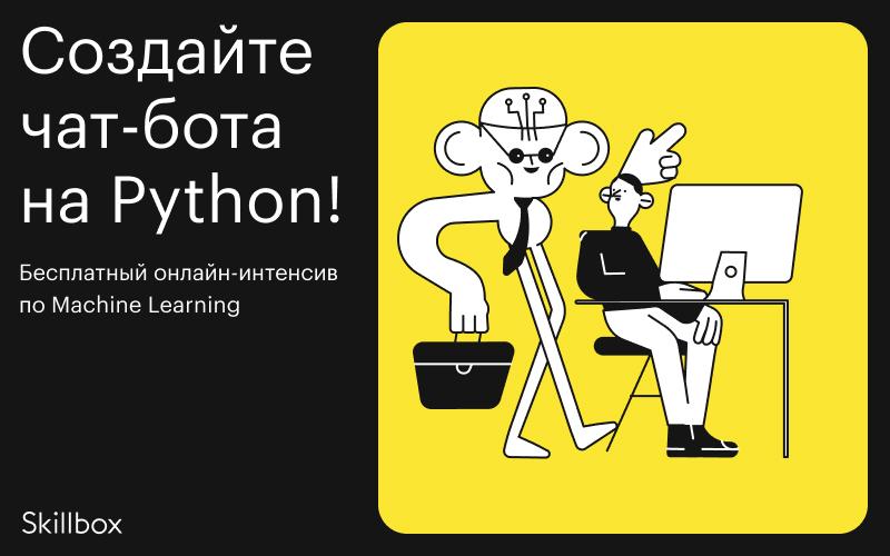 """Бесплатный онлайн-интенсив """"Чат-бот с искусственным интеллектом на Python"""""""