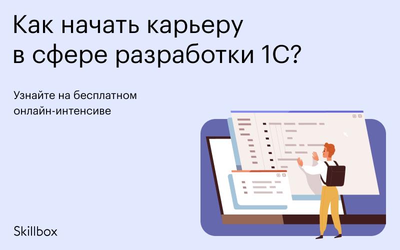 """Бесплатный онлайн-интенсив """"Основы 1С-разработки: создаём базу данных для торгового предприятия"""""""