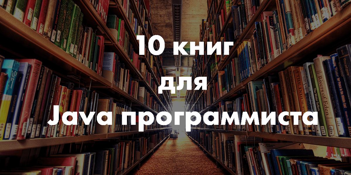 10 полезных книг для Java программиста на русском языке