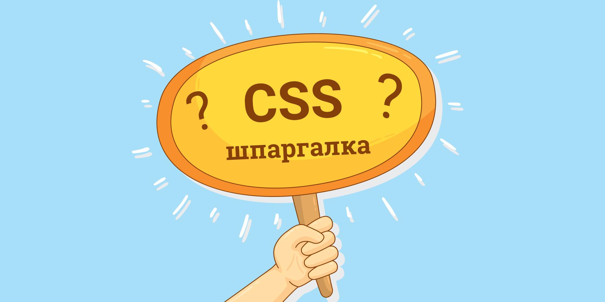 15 шпаргалок по CSS, которые сохранят время и нервы
