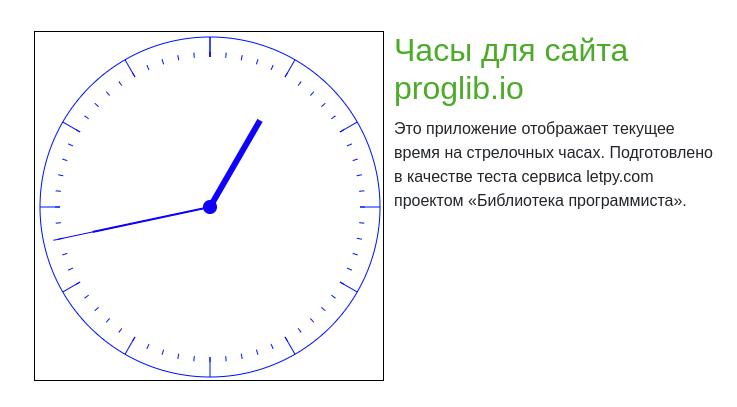 Рис. 10. Скриншот веб-страницы написанного нами приложения на Python