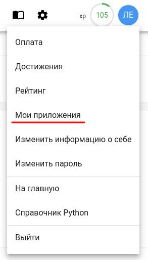 Рис. 8. В меню профиля в полной версии появляется возможность делиться приложениями