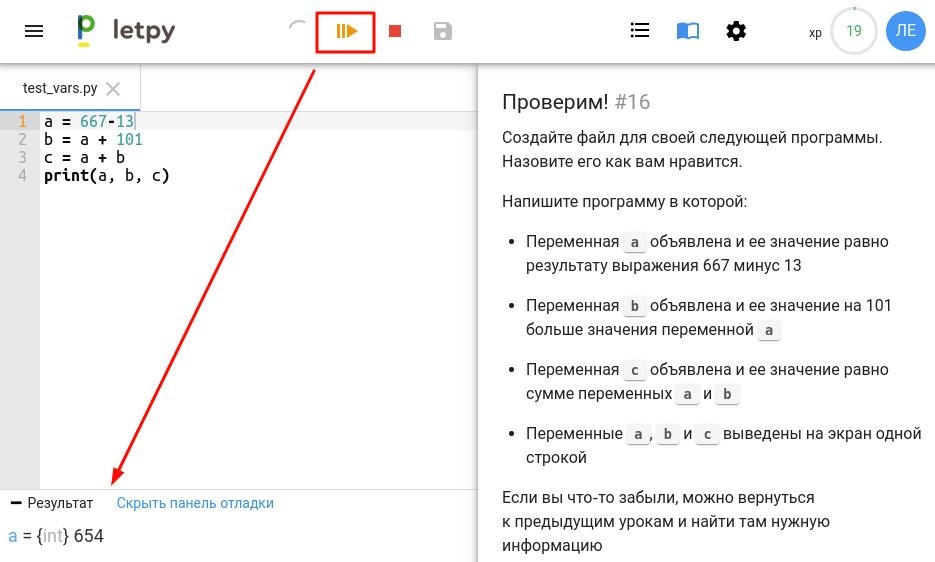 Рис. 7. Скриншот с отладчиком программ для пошагового выполнения кода