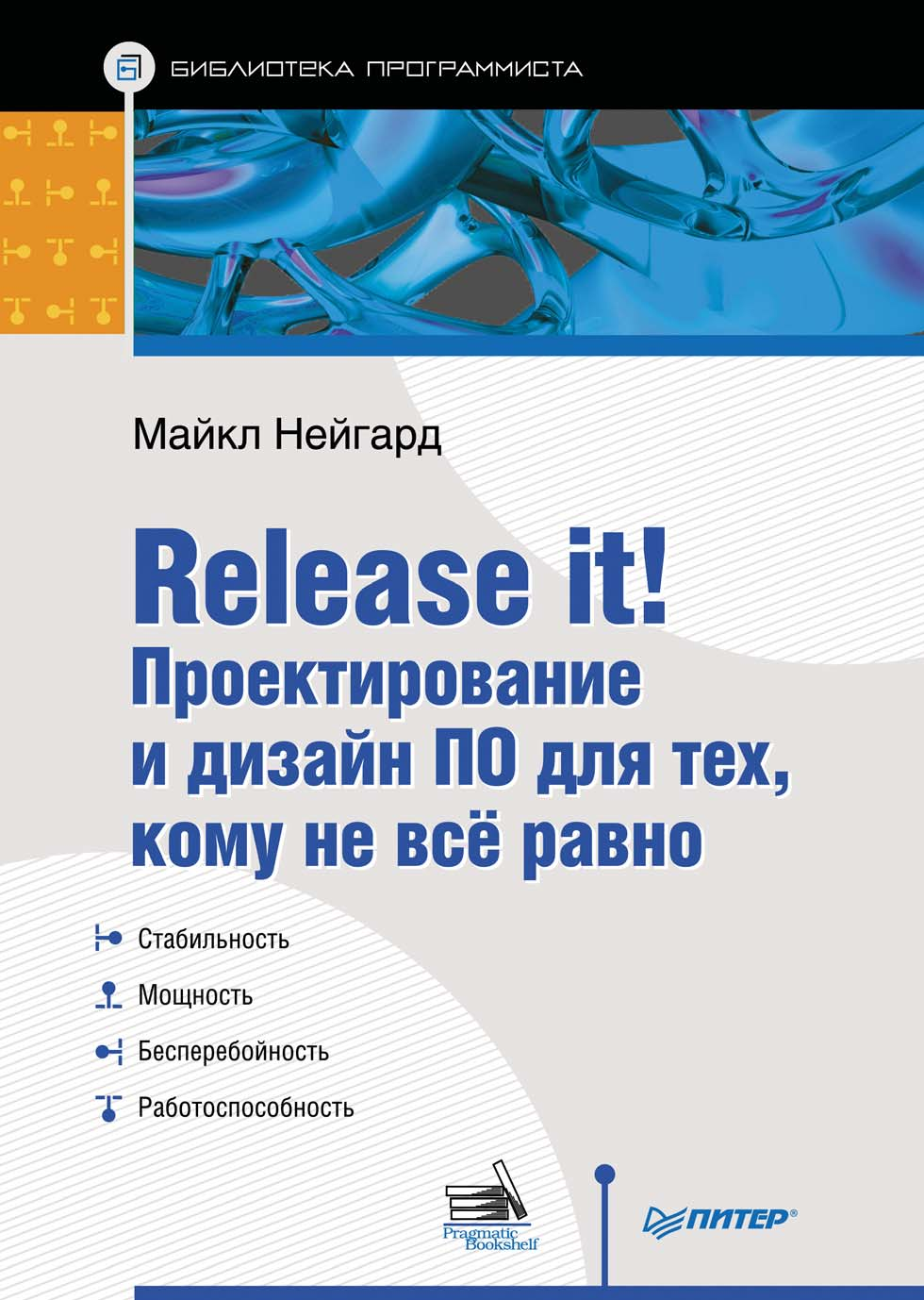 "<a href=""https://www.ozon.ru/context/detail/id/135464861/"" target=""_blank"" rel=""noopener noreferrer nofollow"">Нейгард М. Release it! Проектирование и дизайн ПО для тех, кому не все равно</a>"