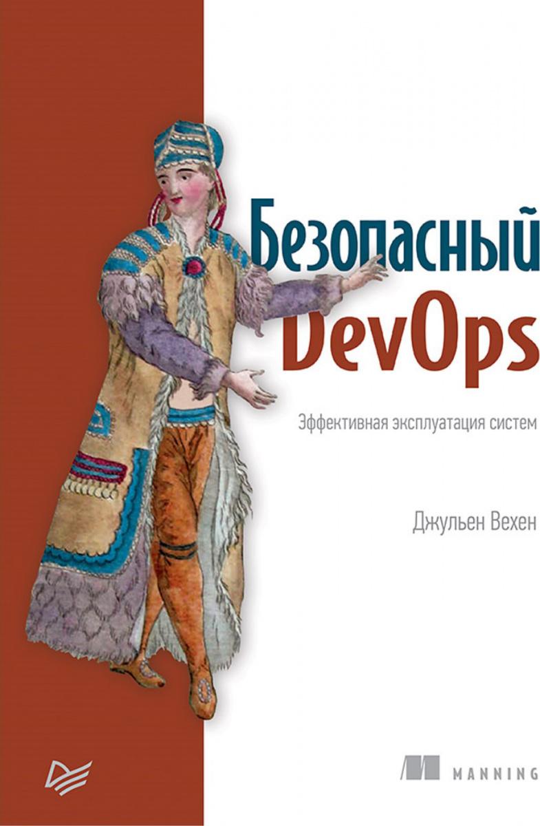 "<a href=""https://www.ozon.ru/context/detail/id/158868397/"" target=""_blank"" rel=""noopener noreferrer nofollow"">Вехен Дж. Безопасный DevOps</a>"
