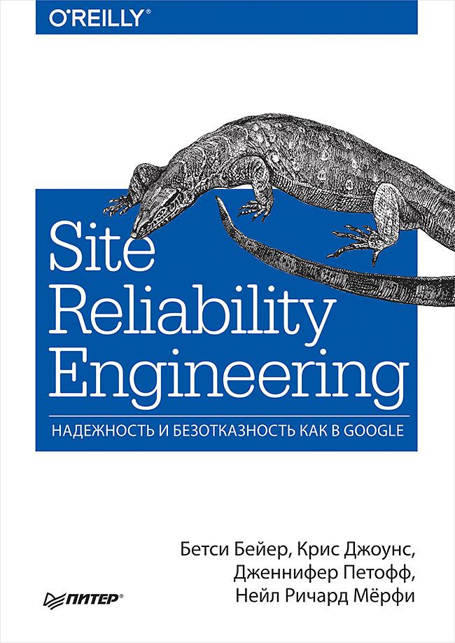 "<a href=""https://www.ozon.ru/context/detail/id/146683766/"" target=""_blank"" rel=""noopener noreferrer nofollow"">Бейер Б., Джоунс К., Петофф Д., Мерфи Р. Site Reliability Engineering. Надежность и безотказность как в Google</a>"