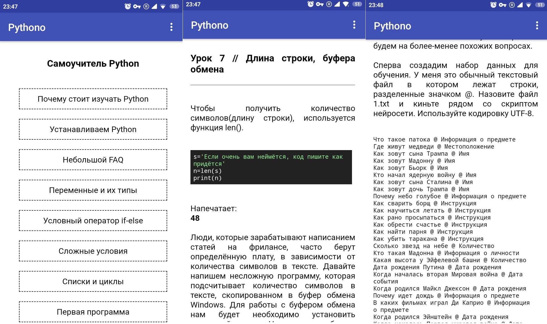 <span>Python для чайников</span>
