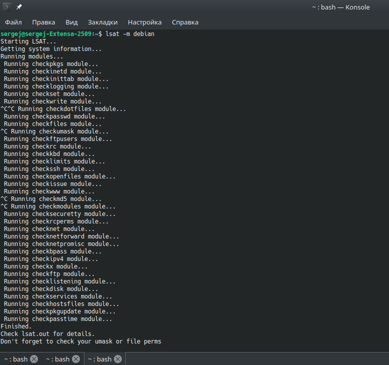 запуск LSAT для Debian