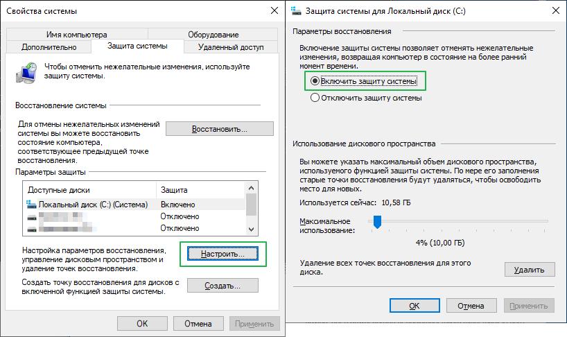 Рис. 7. Включение/выключение точек восстановления в Windows