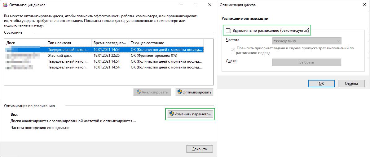 Рис. 8. Включение/выключение дефрагментации SSD-накопителя в Windows