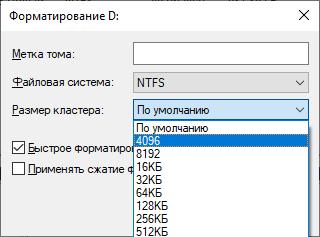Рис. 12. Форматирование тома с заданным значением кластера в Windows