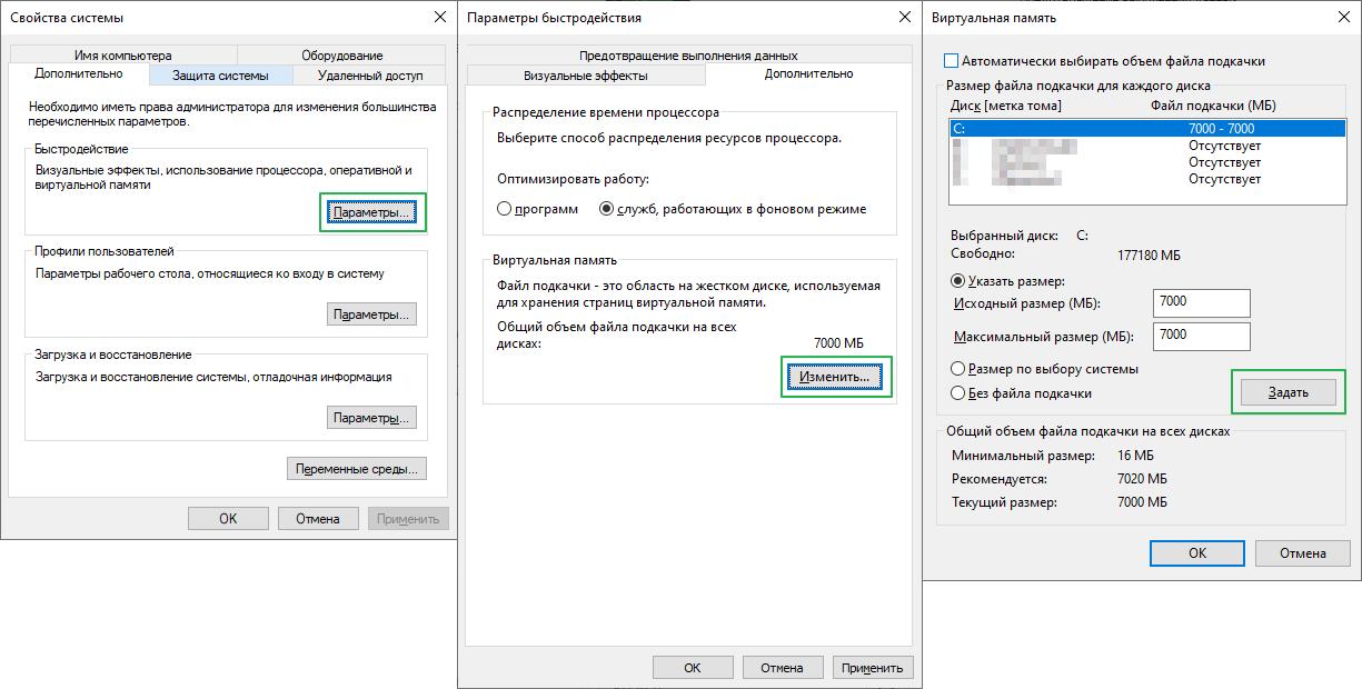 Рис. 10. Включение/выключение файла подкачки в Windows