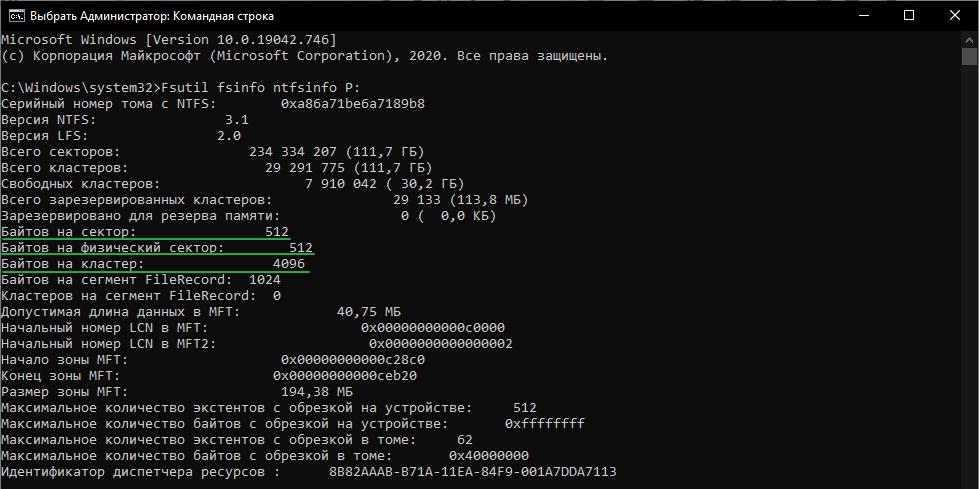 Рис. 13. Информация о размере сектора и кластера в Windows