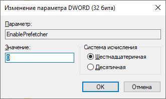 Рис. 4. Включение/выключение службы Prefetcher в Windows