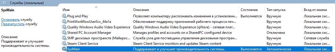 Рис. 3. Включение/выключение службы Superfetch (SysMain) в Windows