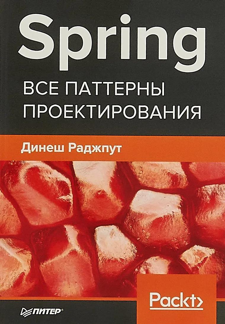 Раджпут Динеш. Spring. Все паттерны проектирования