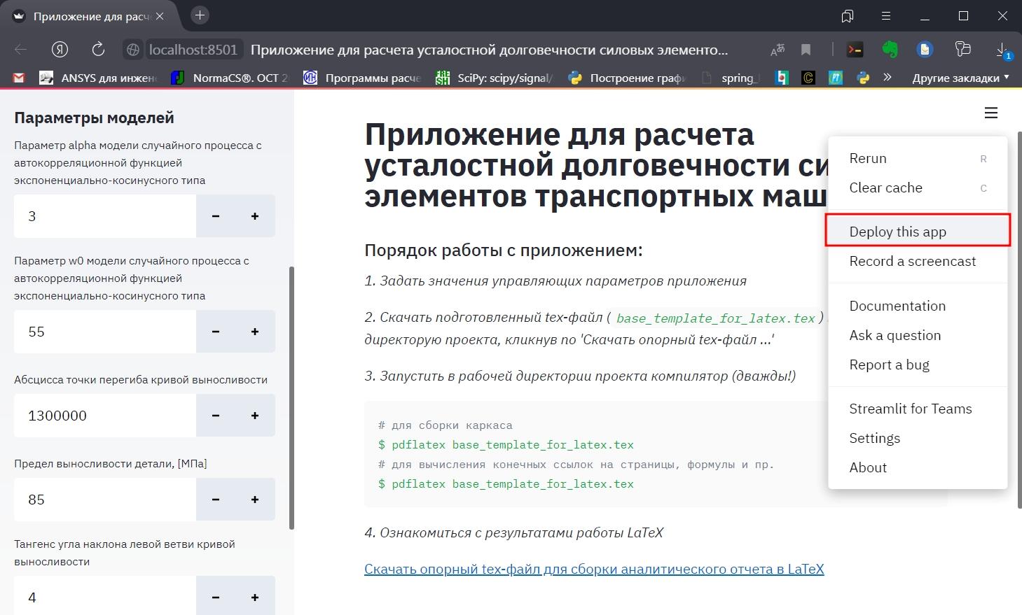 Развертывание приложения на облачной платформе Streamlit