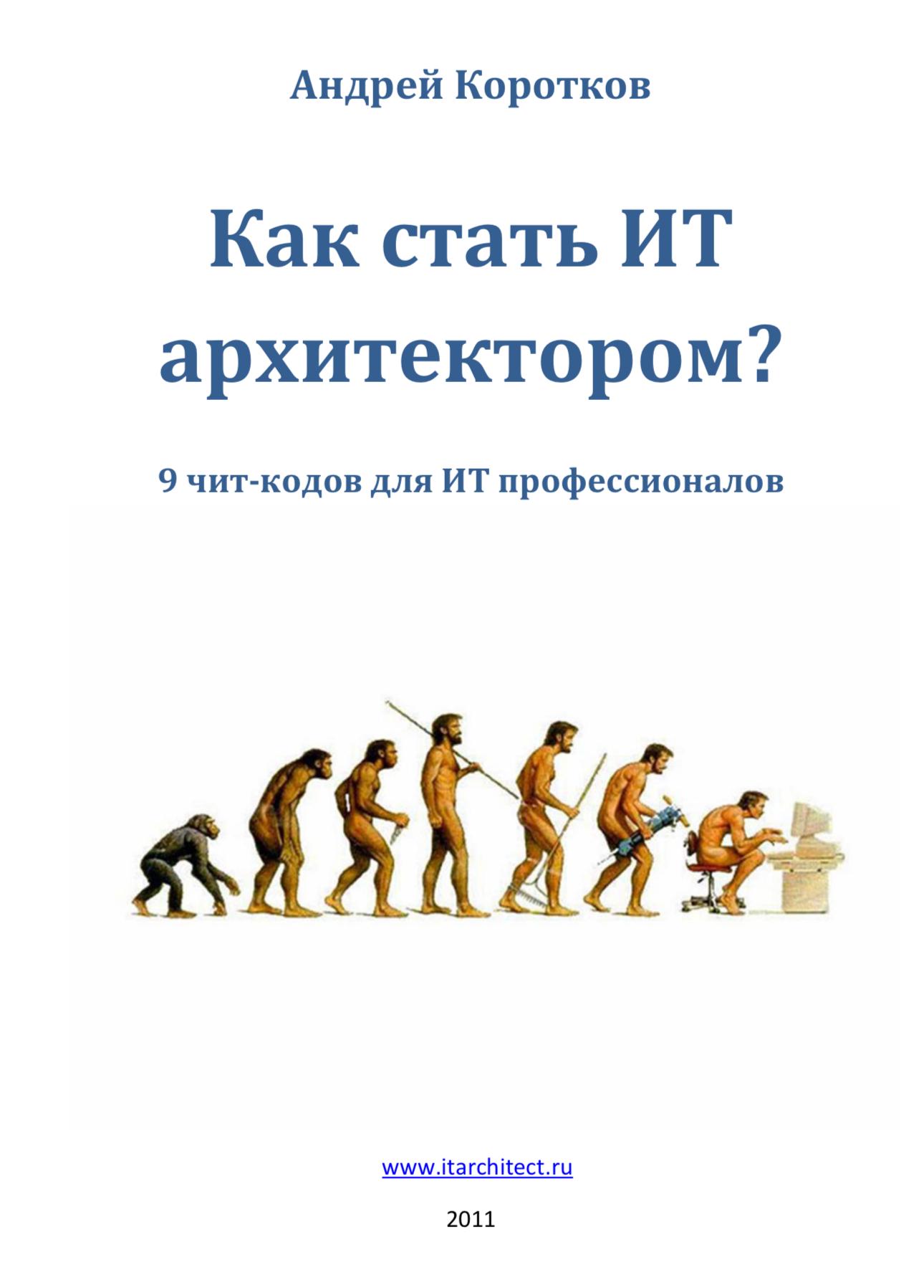 Книга 2011 года.