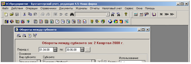 <span>Интерфейс конфигурации 1С:Бухгалтерия 4.5 платформа 7.7</span>