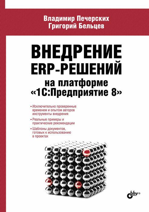 Это не просто пособие, а кейс инструментов для самостоятельного внедрения ERP-решений на базе 1С. Книга будет полезна как новичкам, так и специалистам