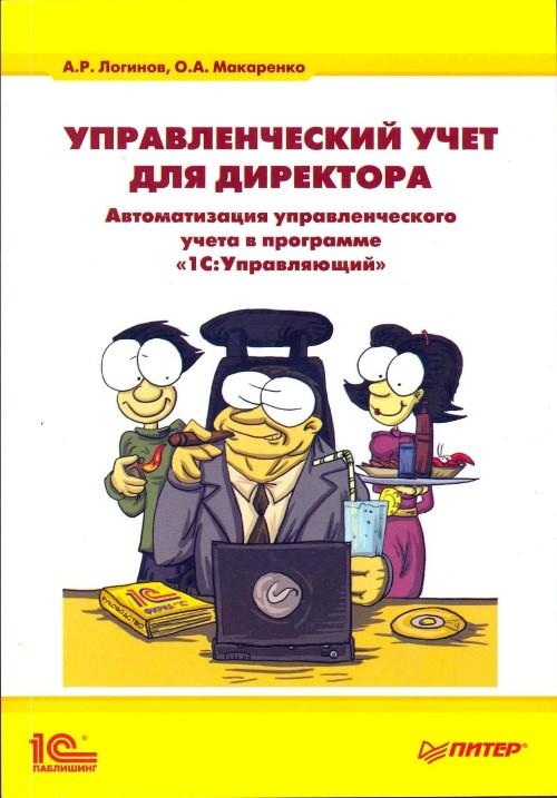 В пособии просто и понятно рассказывается о финансах, их учете, внедрении 1С и его роли в бизнесе. И все это на реальных примерах бизнесменов Российской Федерации