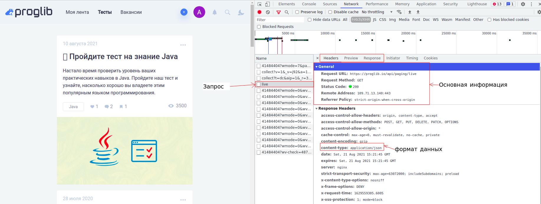 Скриншот браузера с открытой devtools.