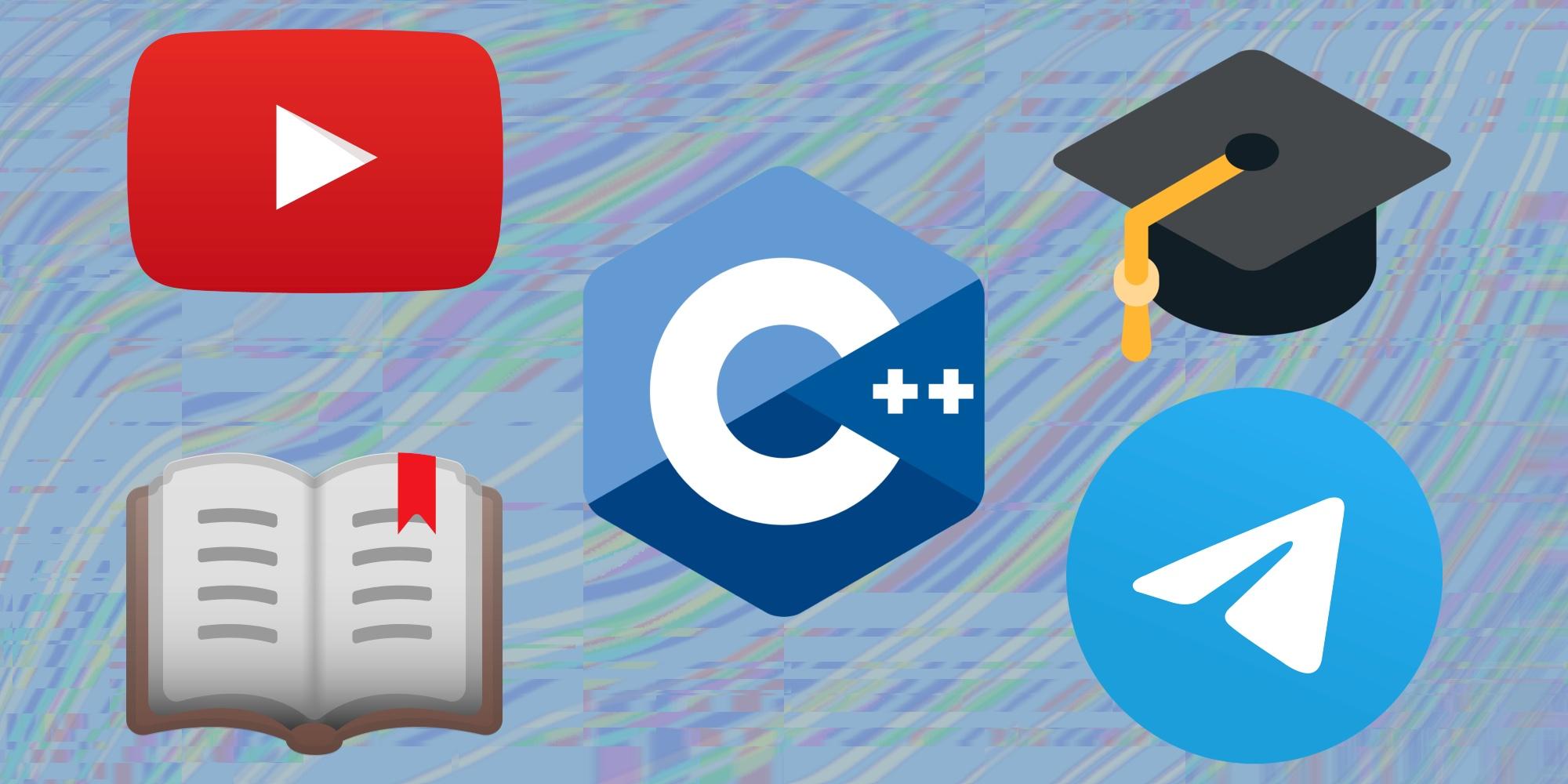 👨🎓️ 44 ресурса для изучения C и C++: от новичка до профессионала