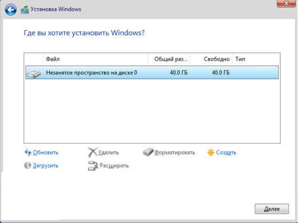 <b>Рисунок 13.</b> Выбор места для установки Windows 10.