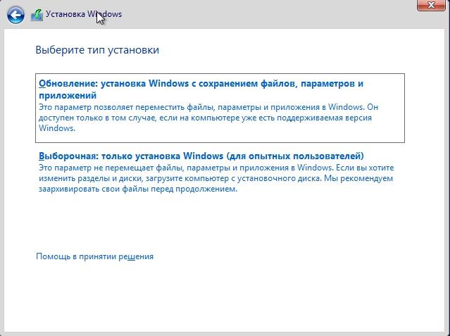 <b>Рисунок 11.</b> Выбор типа установки Windows 10.