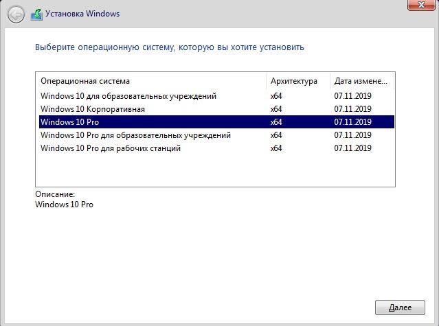 <b>Рисунок 9.</b> Выбор версии Windows 10.