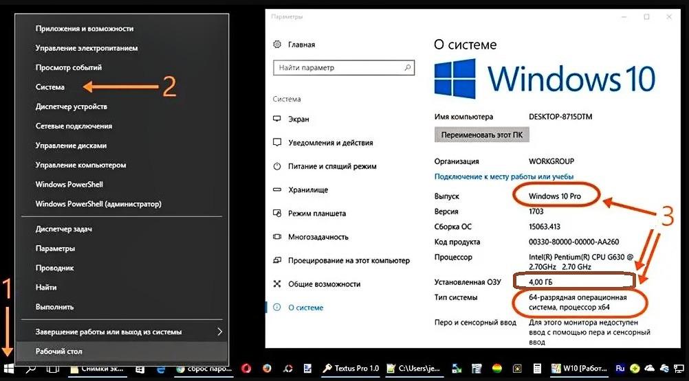 <b>Рисунок 3.</b> Основные сведения о компьютере и об операционной системе в Windows10.