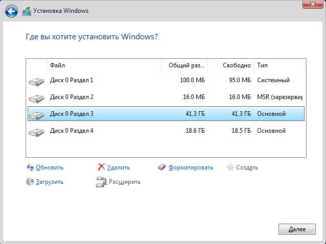 <b>Рисунок 12.</b> Выбор диска, на который мы будем устанавливать Windows 10.