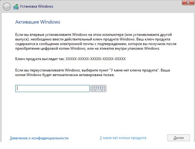 <b>Рисунок 8.</b> Активация Windows 10.