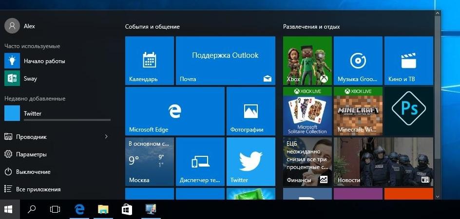 <b>Рисунок 1.</b> Меню «Пуск» в ОС Windows 10.