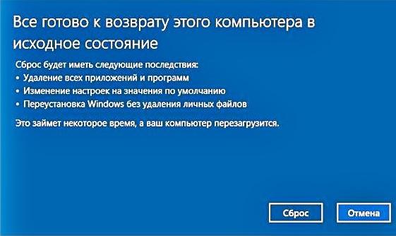 <b>Рисунок 28.</b> Уведомление о готовности возврата компьютера в исходное состояние.