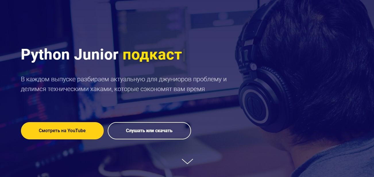 Python Junior подкаст