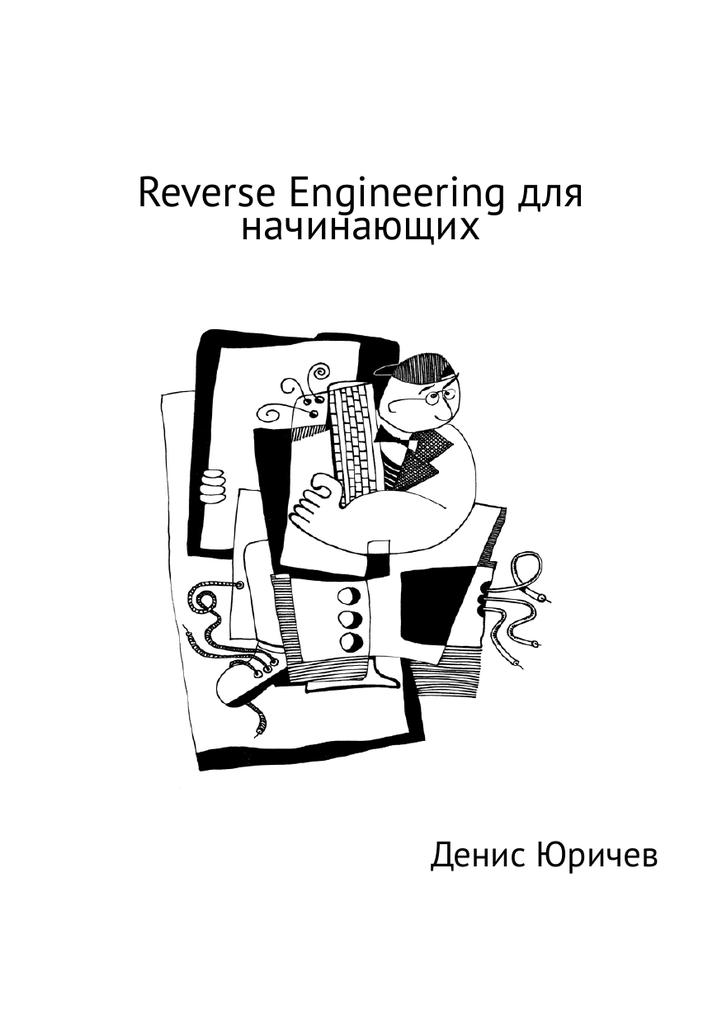 реверс-инжинирингу