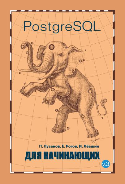 PostgreSQL для начинающих