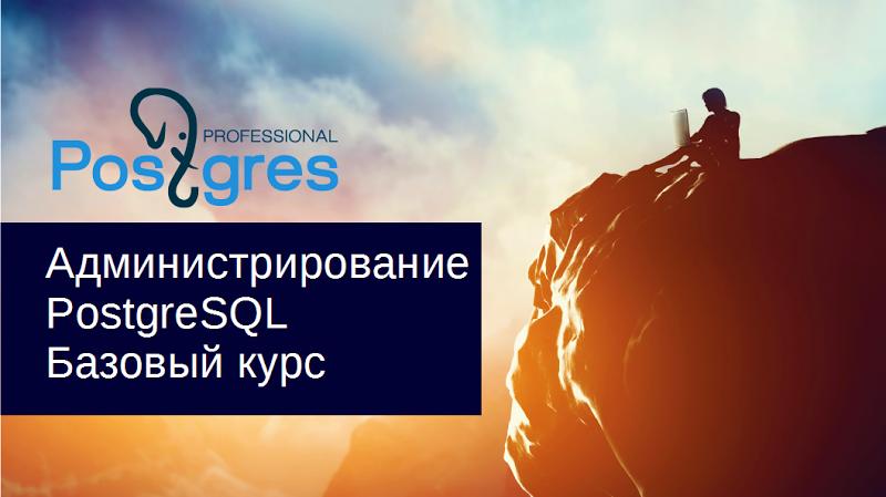 Администрирование PostgreSQL