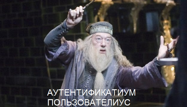 дамблдор