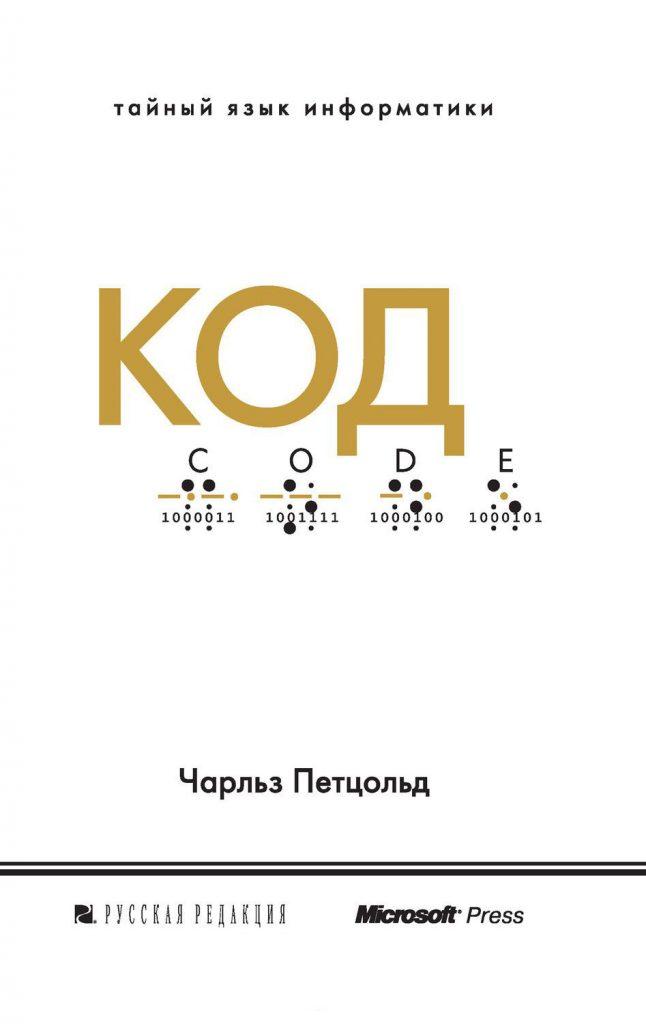 «Код: тайный язык»