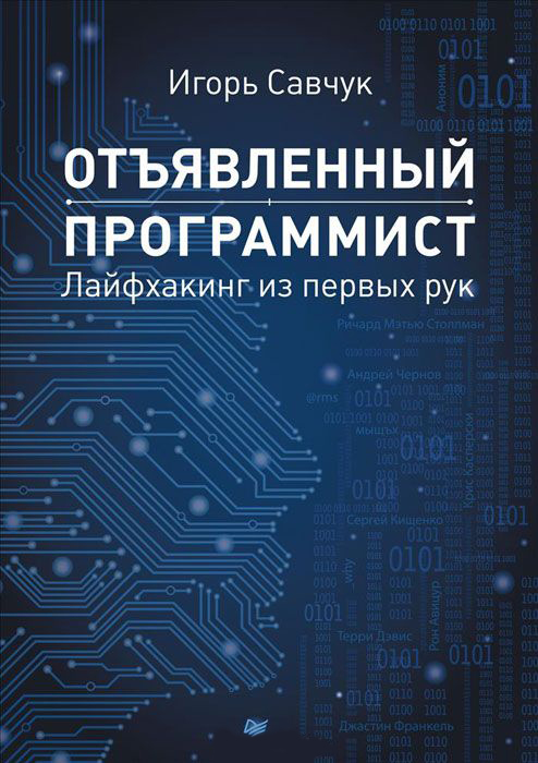«Отъявленный программист»