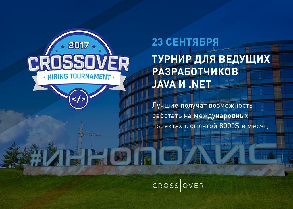 Турнир Crossover для ведущих разработчиков Java и .Net в Иннополисе