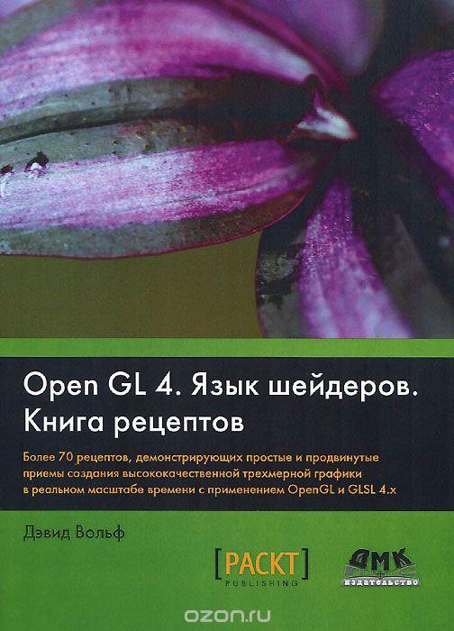 «OpenGL»