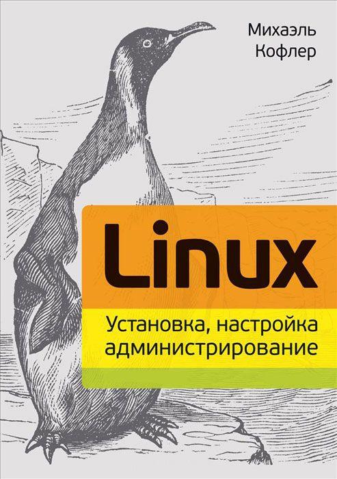 6 лучших книг о Linux для глубокого понимания системы — IT-МИР. ПОМОЩЬ В IT-МИРЕ 2021